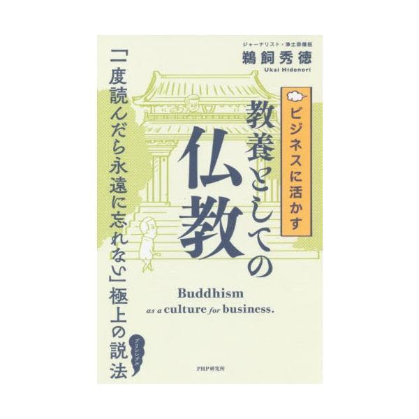 [本/雑誌]/ビジネスに活かす教養としての仏教/鵜飼秀徳/著