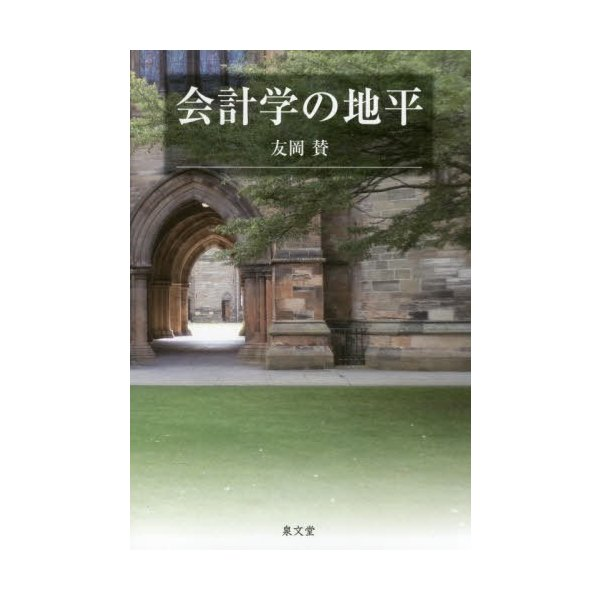 本/雑誌 /会計学の地平/友岡賛/著