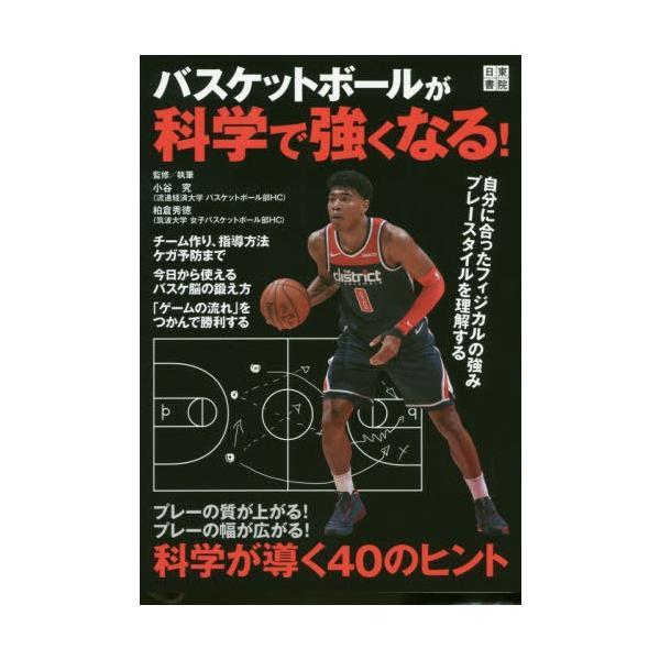 [本/雑誌]/バスケットボールが科学で強くなる!/小谷究/監修執筆 柏倉秀徳/監修執筆