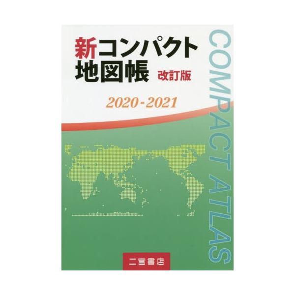 [本/雑誌]/新コンパクト地図帳 2020-2021/二宮書店編集部/著