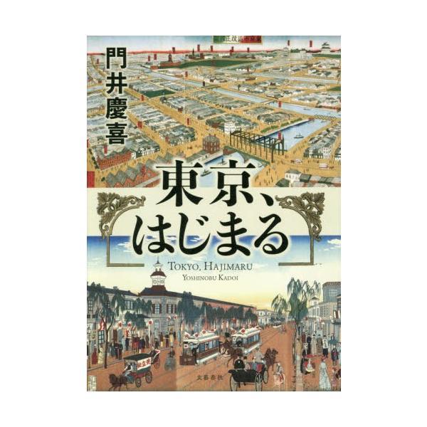[本/雑誌]/東京、はじまる/門井慶喜/著