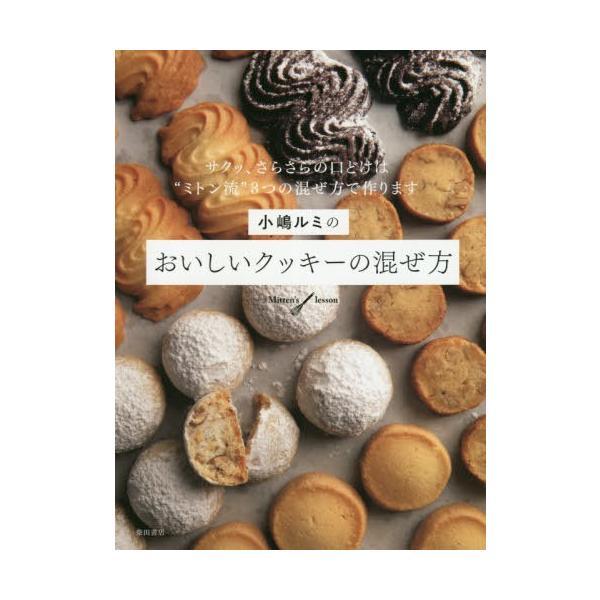 """[書籍のゆうメール同梱は2冊まで]/[本/雑誌]/小嶋ルミのおいしいクッキーの混ぜ方 Mitten's lesson サクッ、さらさらの口どけは""""ミト"""