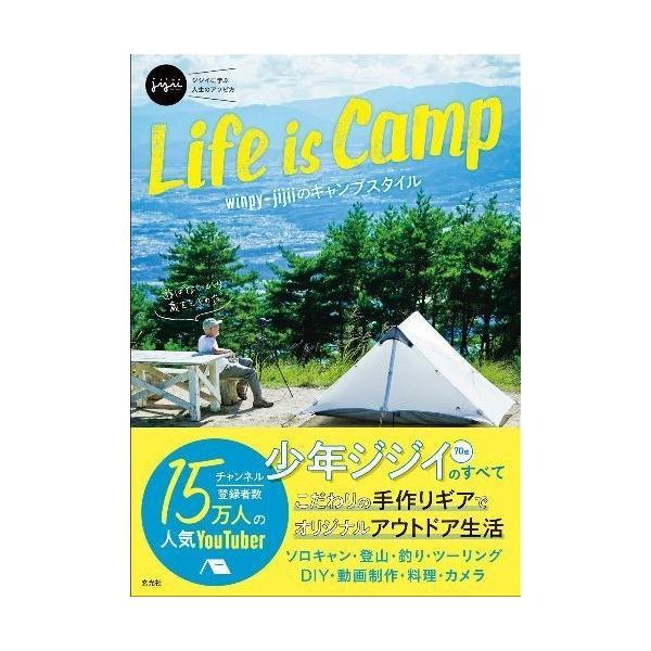[本/雑誌]/Life is Camp winpy‐jijiiのキャンプスタイル ジジイに学ぶ人生のアソビ方/winpy‐jijii/著(単行本・ムッ