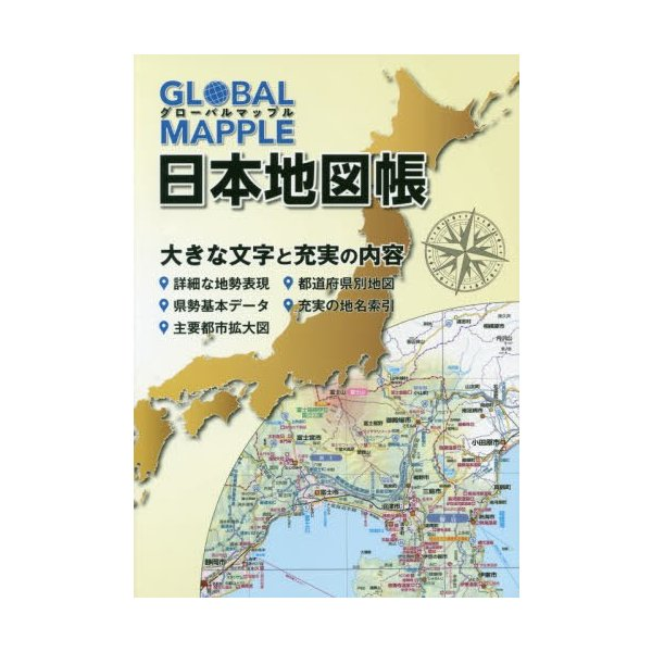 書籍のゆうメール同梱は2冊 / 本/雑誌 /GLOBALMAPPLE日本地図帳/昭文社