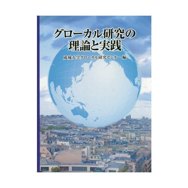 [本/雑誌]/グローカル研究の理論と実践/成城大学グローカル研究センター/編