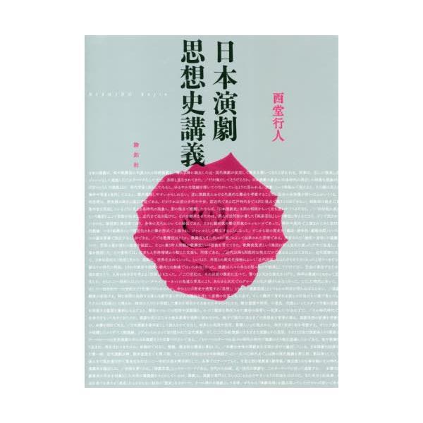 [本/雑誌]/日本演劇思想史講義/西堂行人/著
