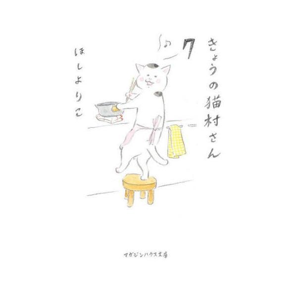 [本/雑誌]/きょうの猫村さん 7 (マガジンハウス文庫)/ほしよりこ