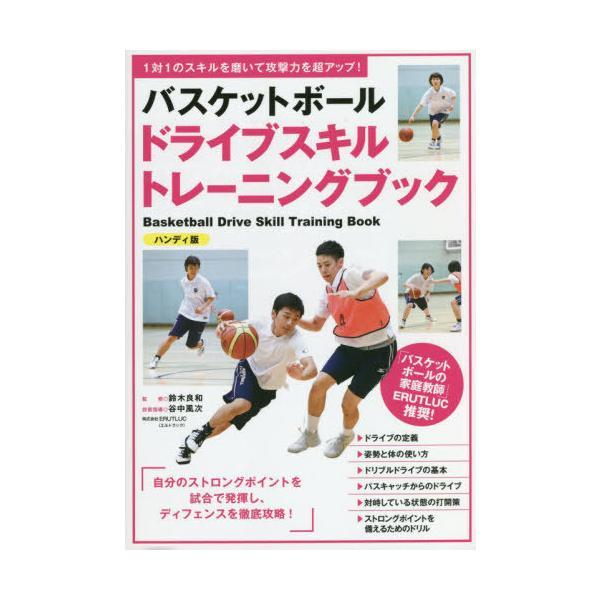 [本/雑誌]/バスケットボールドライブスキルトレーニングブック 1対1のスキルを磨いて攻撃力を超アップ! ハンディ版/鈴木良和/監修 谷中風次/技術指