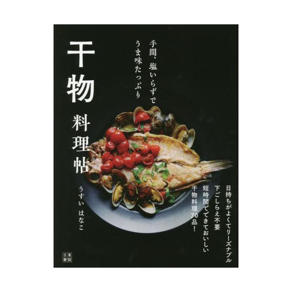 [本/雑誌]/干物料理帖 手間、塩いらずでうま味たっぷり/うすいはなこ/著