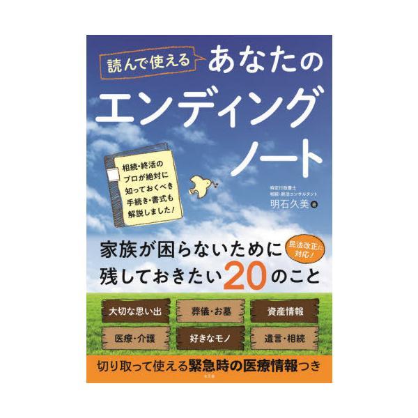 [書籍のゆうメール同梱は2冊まで]/[本/雑誌]/読んで使えるあなたのエンディングノート/明石久美/著