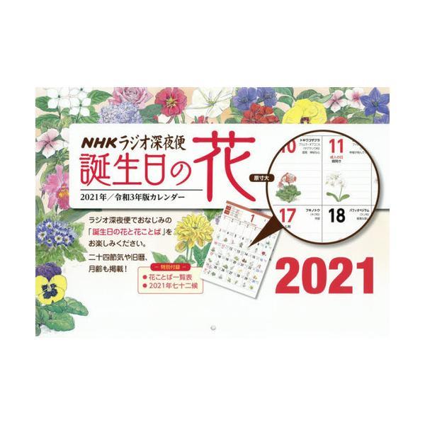 [本/雑誌]/NHKラジオ深夜便 誕生日の花カレンダー 2021年版/NHKサービスセンター