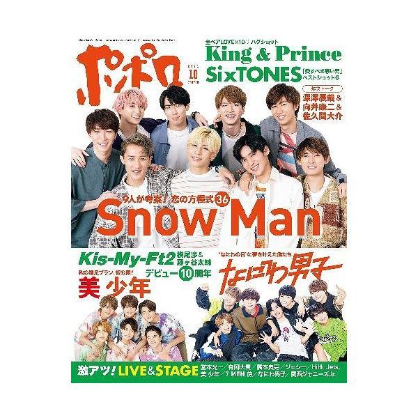 [書籍のメール便同梱は2冊まで]/[本/雑誌]/ポポロ 2021年10月号 【表紙】 Snow Man / 美少年 / なにわ男子/麻布台出版社(雑誌