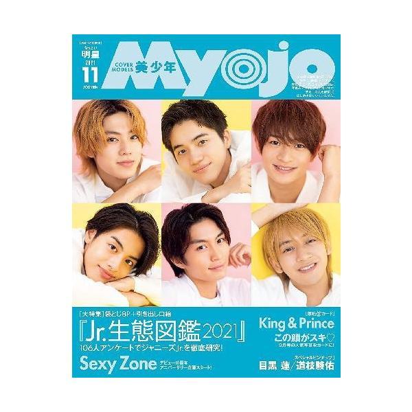 [書籍のメール便同梱は2冊まで]/[本/雑誌]/ちっこいMyojo (ミョウジョウ) 2021年11月号 【W表紙】 美 少年/HiHi Jets 【