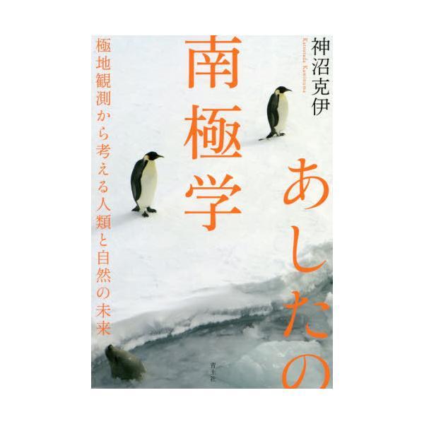 [書籍のゆうメール同梱は2冊まで]/【送料無料選択可】[本/雑誌]/あしたの南極学 極地観測から考える人類と自然の未来/神沼克伊/著