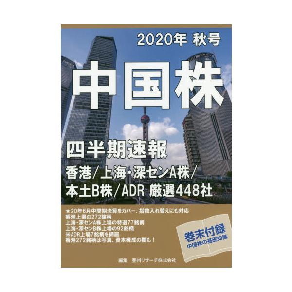 [本/雑誌]/中国株四半期速報 2020年秋号/亜州リサーチ/編集