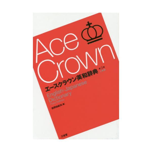 [本/雑誌]/エースクラウン英和辞典 小型版/投野由紀夫/編