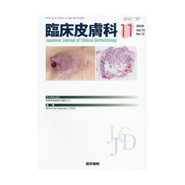 [本/雑誌]/臨床皮膚科 2020年11月号/医学書院(雑誌)