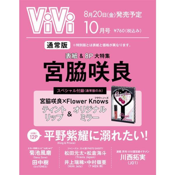 [本/雑誌]/ViVi (ヴィヴィ) 2021年10月号 [通常版] 【表紙】 宮脇咲良 【付録(通常版のみ)】 宮脇咲良×Flower Knows