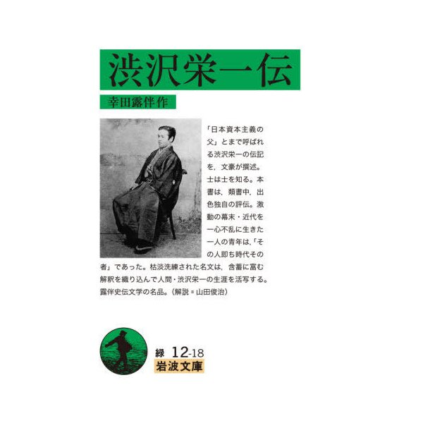 書籍のゆうメール同梱は2冊 / 本/雑誌 /渋沢栄一伝(岩波文庫)/幸田露伴/作