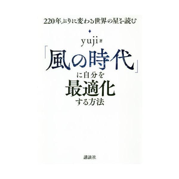 [書籍のゆうメール同梱は2冊まで]/[本/雑誌]/「風の時代」に自分を最適化する方法 220年ぶりに変わる世界の星を読む/yuji/著