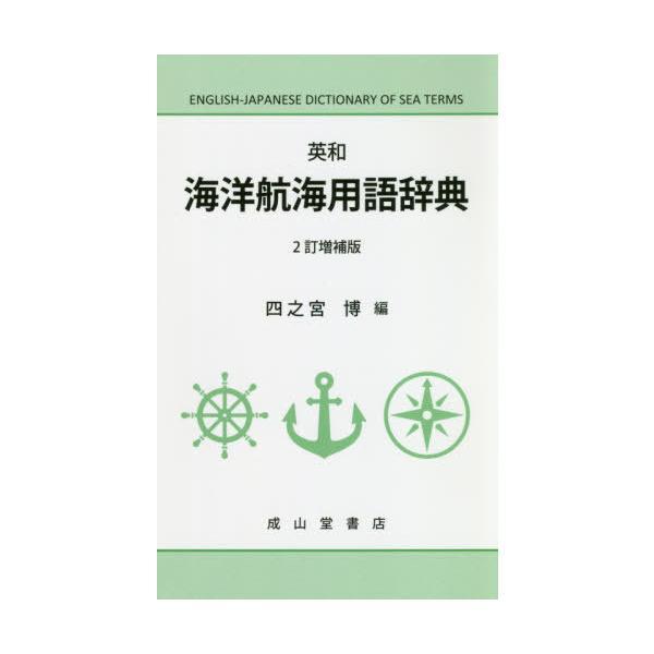 [本/雑誌]/英和海洋航海用語辞典/四之宮博/編