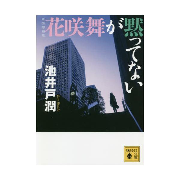 [本/雑誌]/花咲舞が黙ってない (講談社文庫)/池井戸潤/〔著〕