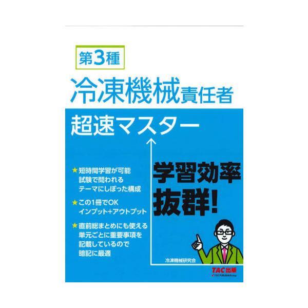 [本/雑誌]/第3種冷凍機械責任者超速マスター/TAC株式会社(冷凍機械研究会)/編著