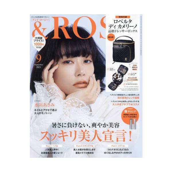 [本/雑誌]/&ROSY (アンドロージー) 2021年9月号 【付録】 ロベルタ ディ カメリーノ ROBERTA DI CAMERINO ドレッサ