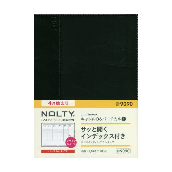 [書籍のゆうメール同梱は2冊まで]/[本/雑誌]/9090.キャレルB6バーチカル1 (2021年版 4月始まり NOLTY)/日本能率協会