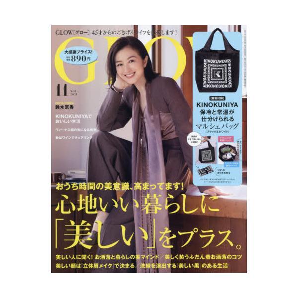 [本/雑誌]/GLOW (グロー) 2021年11月号 【付録】 JILL STUART Beauty ジルスチュアート ビューティ 刺繍入りドレッサ