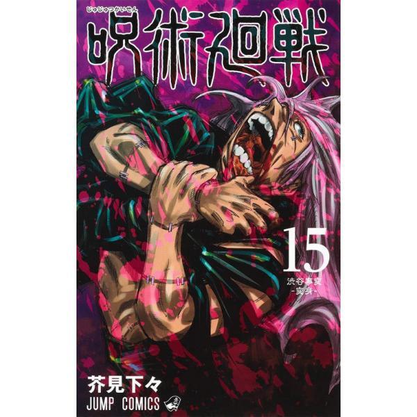 書籍のメール便同梱は2冊 / 本/雑誌 /呪術廻戦15(ジャンプコミックス)/芥見下々/著(コミックス)