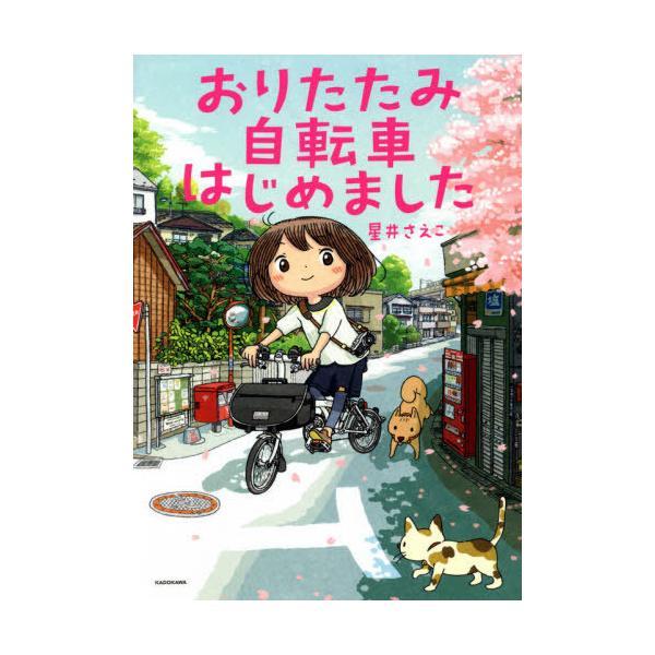書籍のゆうメール同梱は2冊 / 本/雑誌 /おりたたみ自転車はじめました/星井さえこ/著