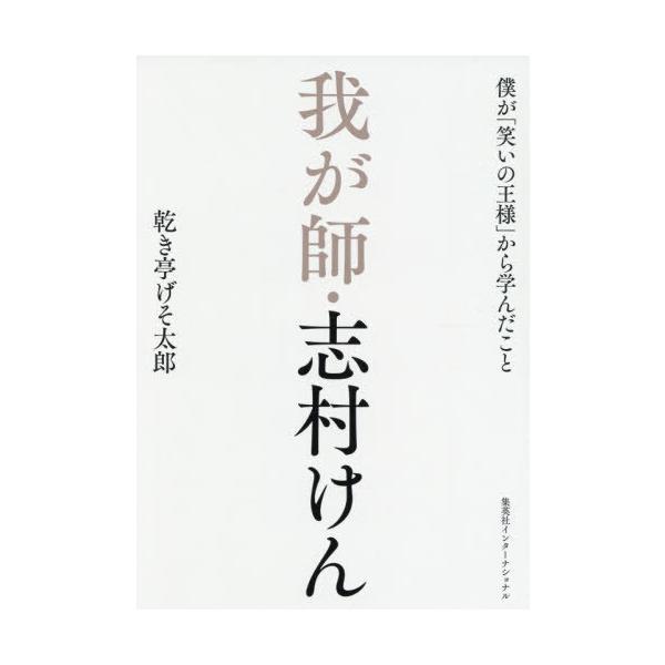 [書籍のゆうメール同梱は2冊まで]/[本/雑誌]/我が師・志村けん 僕が「笑いの王様」から学んだこと/乾き亭げそ太郎/著