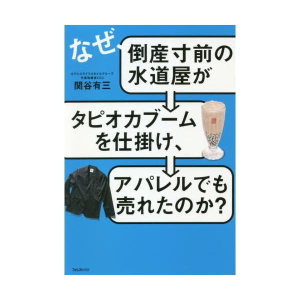 [書籍のゆうメール同梱は2冊まで]/[本/雑誌]/なぜ、倒産寸前の水道屋がタピオカブームを仕掛け、アパレルでも売れたのか?/関谷有三/著