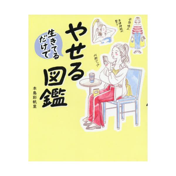 [書籍のゆうメール同梱は2冊まで]/[本/雑誌]/生きてるだけでやせる図鑑/本島彩帆里/著