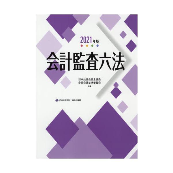 本/雑誌 /会計監査六法2021年版/日本公認会計士協会/共編企業会計基準委員会/共編