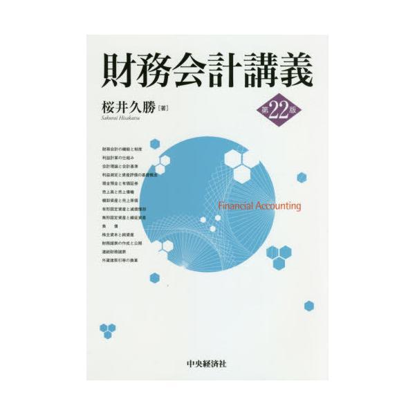 本/雑誌 /財務会計講義/桜井久勝/著