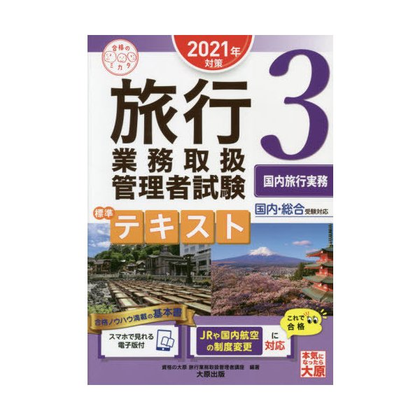 書籍のゆうメール同梱は2冊 / 本/雑誌 /旅行業務取扱管理者試験標準テキスト2021年対策3(合格のミカタシリーズ)/資格の