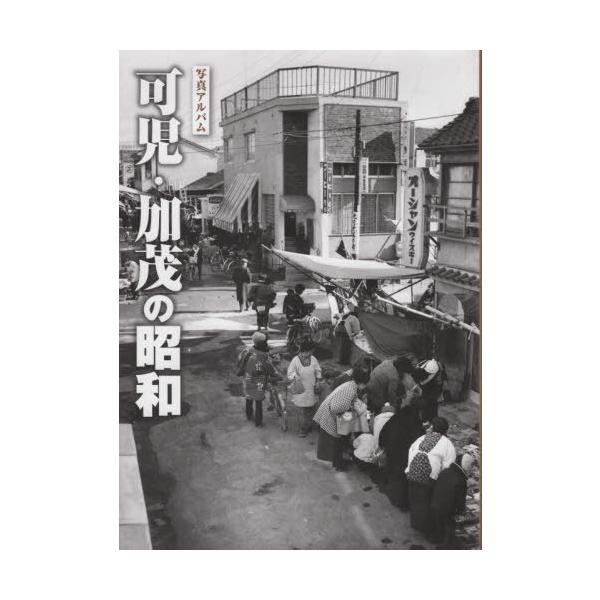[本/雑誌]/写真アルバム 可児・加茂の昭和/樹林舎