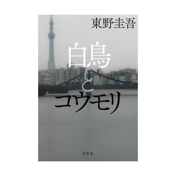 [本/雑誌]/白鳥とコウモリ/東野圭吾/著(単行本・ムック)