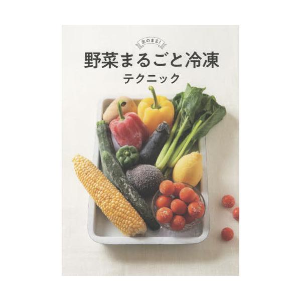 [書籍のメール便同梱は2冊まで]/[本/雑誌]/野菜まるごと冷凍テクニック 生のまま!/島本美由紀/著