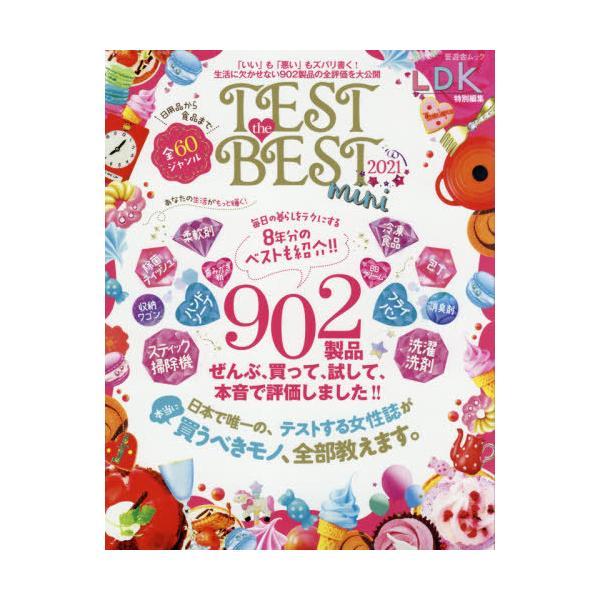 [本/雑誌]/2021 TESTtheBEST mini (晋遊舎ムック)/晋遊舎