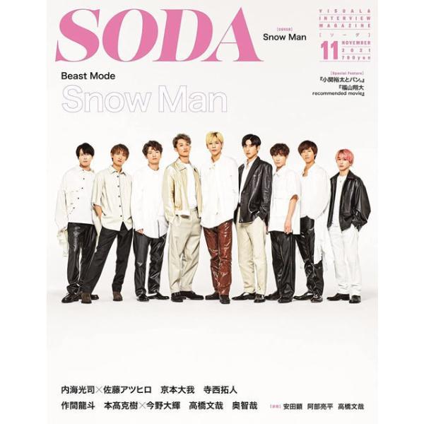 [書籍のメール便同梱は2冊まで]/[本/雑誌]/SODA (ソーダ) 2021年11月号 【表紙】 Snow Man/ぴあ(雑誌)