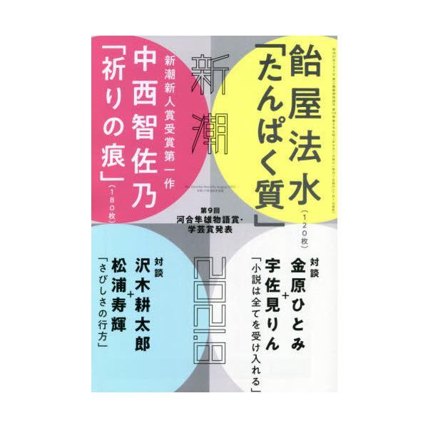 [書籍のメール便同梱は2冊まで]/[本/雑誌]/新潮 2021年8月号/新潮社(雑誌)