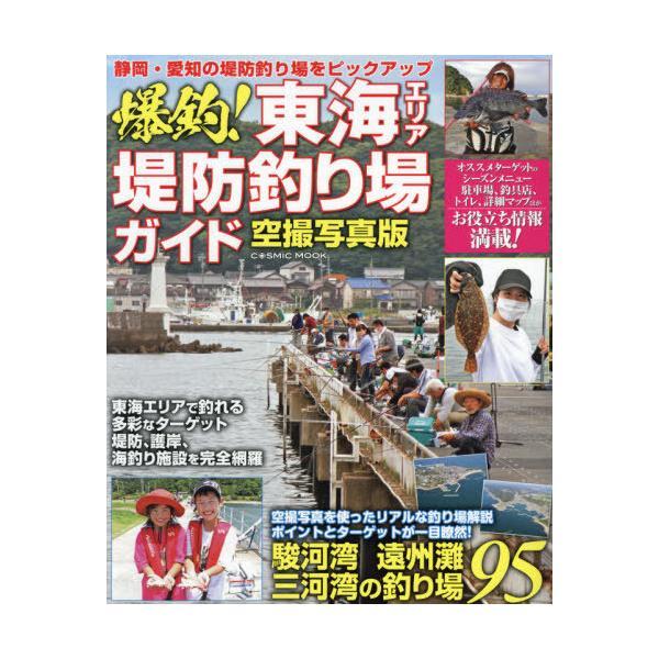 [本/雑誌]/爆釣!東海エリア堤防釣り場ガイド (COSMIC)/コスミック出版