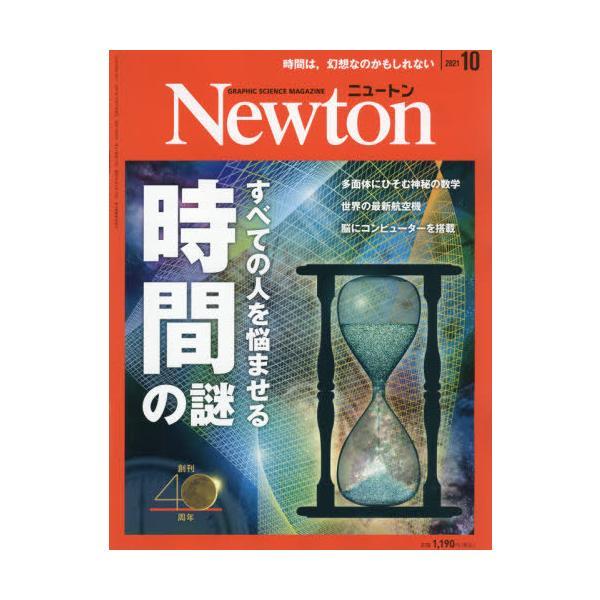 [本/雑誌]/Newton(ニュートン) 2021年10月号/ニュートン・プレス(雑誌)