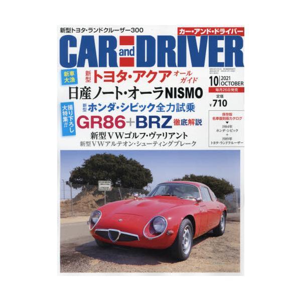 [書籍のメール便同梱は2冊まで]/[本/雑誌]/CAR and DRIVER 2021年10月号/毎日新聞出版(雑誌)