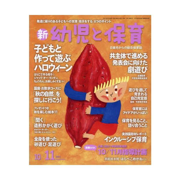 [書籍のメール便同梱は2冊まで]/[本/雑誌]/新幼児と保育 2021年10月号/小学館(雑誌)