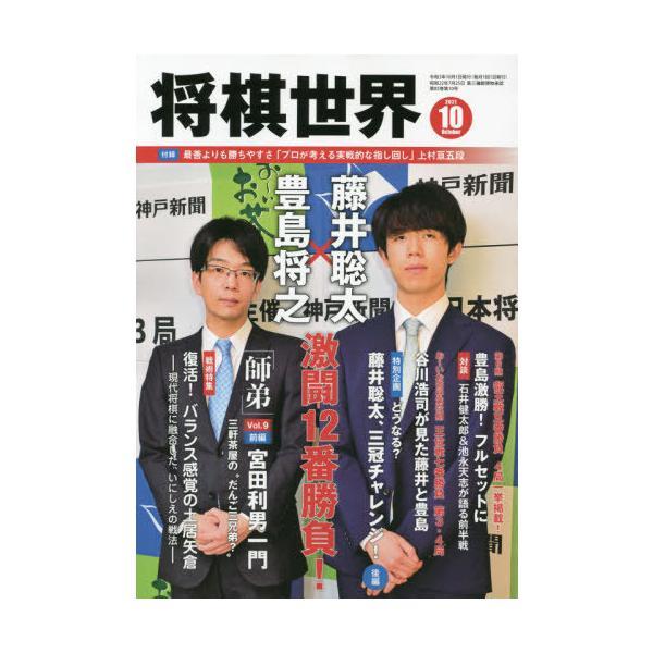 [本/雑誌]/将棋世界 2021年10月号/マイナビ出版(雑誌)