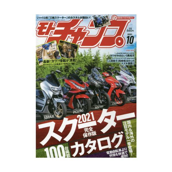 [書籍のメール便同梱は2冊まで]/[本/雑誌]/モトチャンプ 2021年10月号/三栄書房(雑誌)